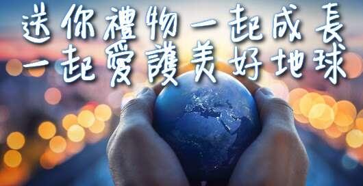 零極限希塔療癒8的力量一起守護地球earth