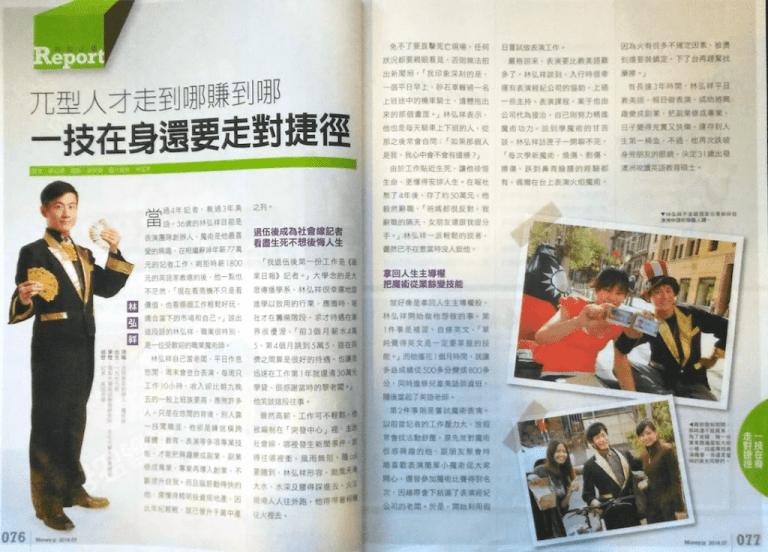 媒體採訪報導推薦台灣希塔療癒師塔羅牌師人體彩繪老師林弘祥0973366215