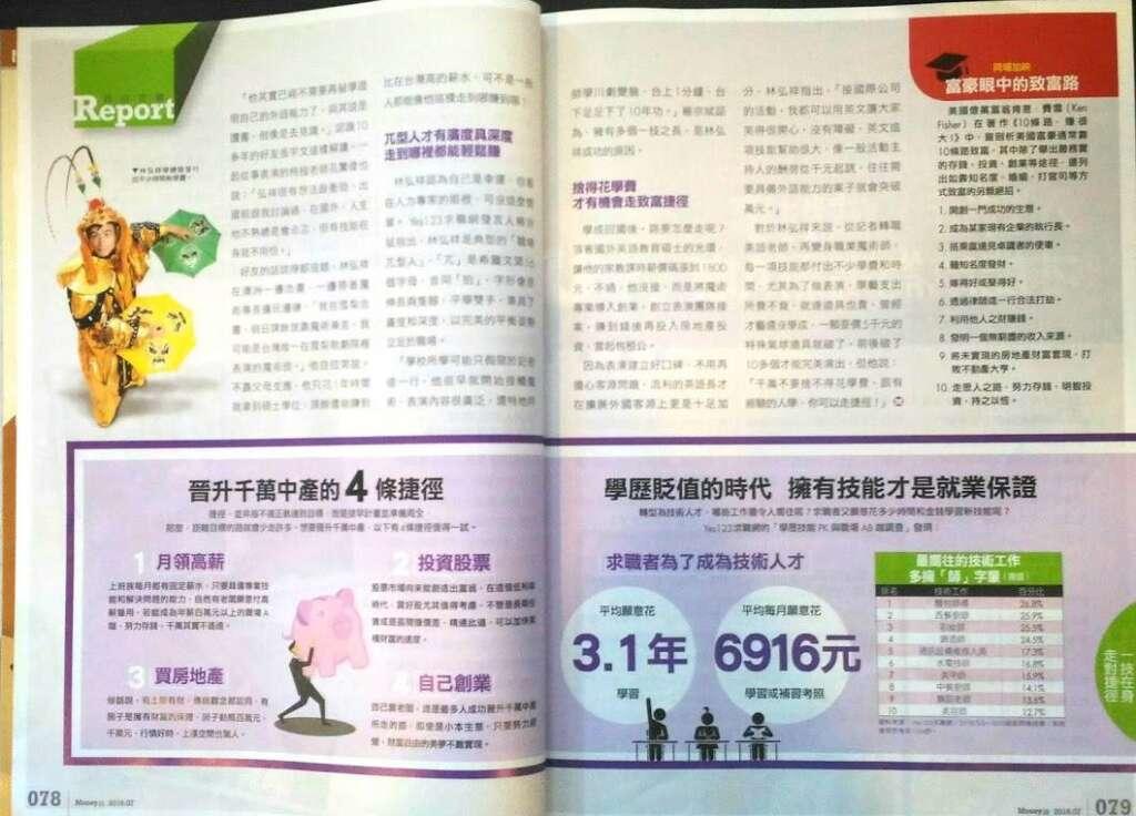 career雜誌2林弘祥Tomas專訪
